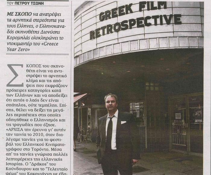 ETHNOS – GREEK DAILY-NOVEMBER 8TH, 2014